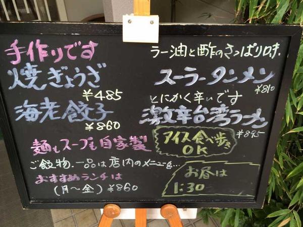 長楽 (2)