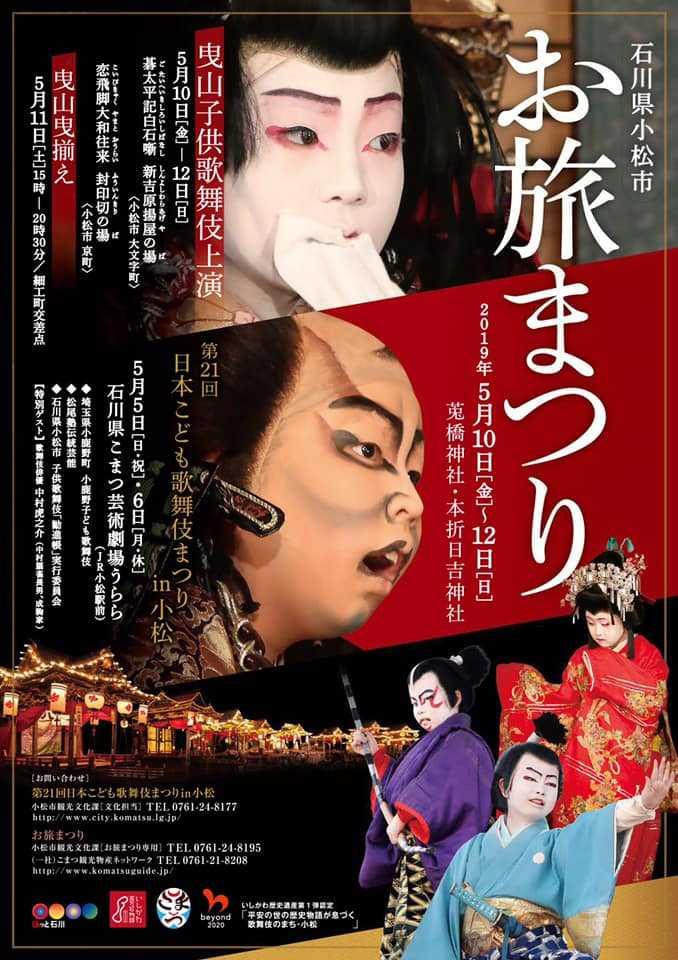 令和の時代初めて開催される小松市最大の祭礼「お旅まつり」のご案内 ...