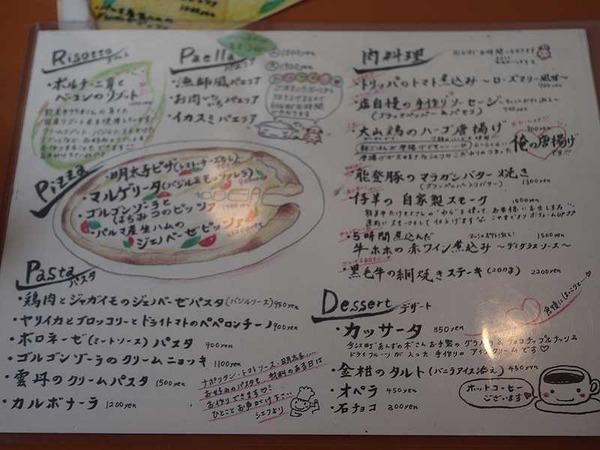 欧風食堂 LUCE (2)
