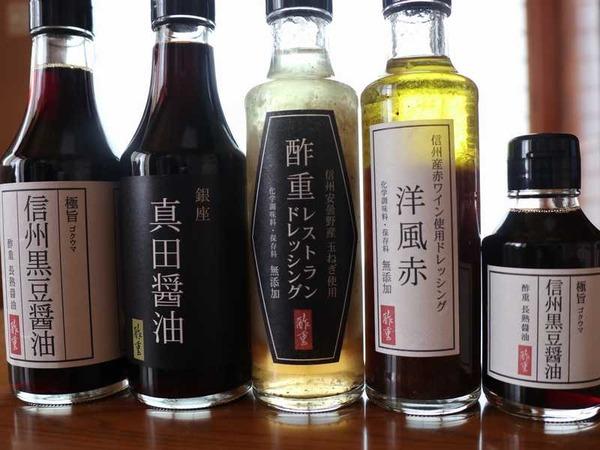 酢重正之商店 (7)