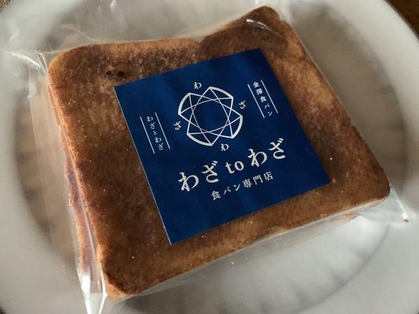 金澤食パン専門店「わざtoわざ」 (7)