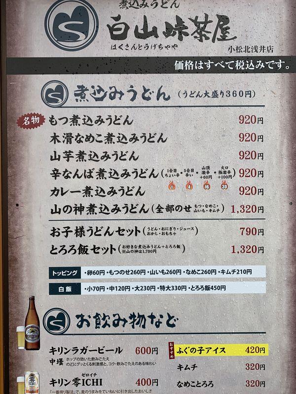 白山峠茶屋 (3)