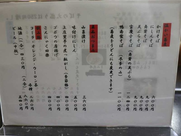 福そば (4)