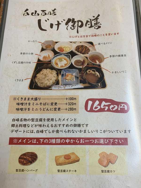 菜さい (6)