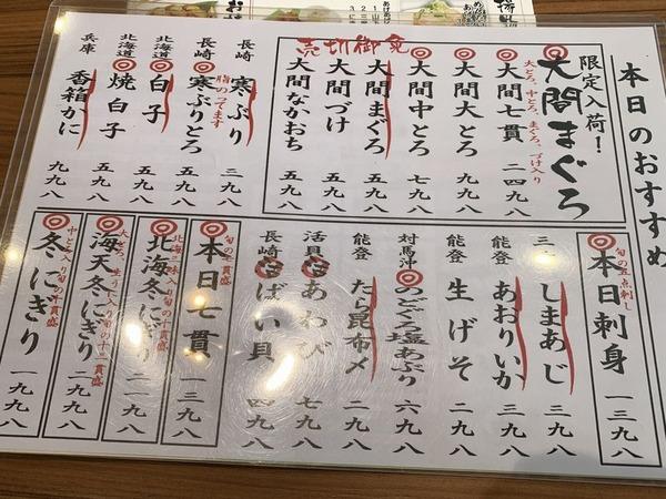 海天すし (6)