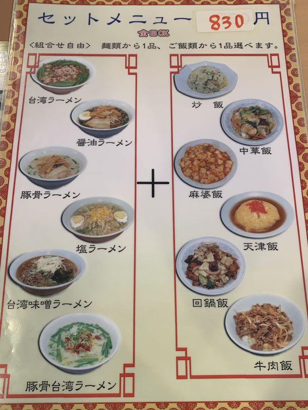 四季の味 能美店 (4)