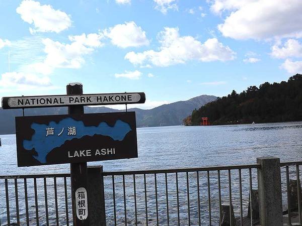 芦ノ湖 (3)