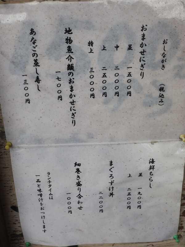 中沢寿し (2)