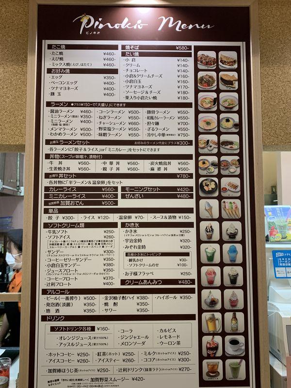 加賀食テラス (4)