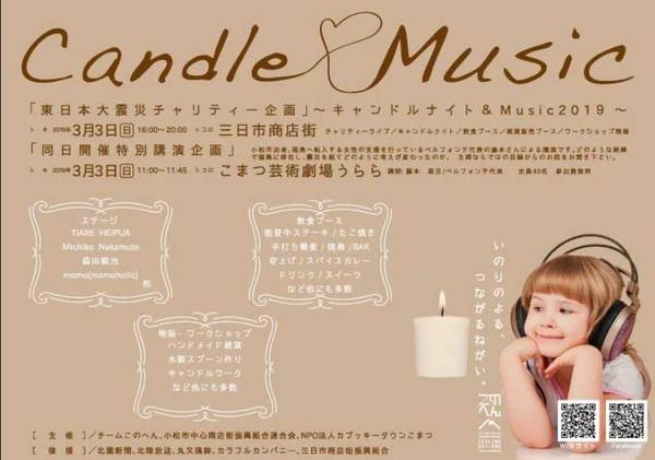 キャンドルナイト&Music2019