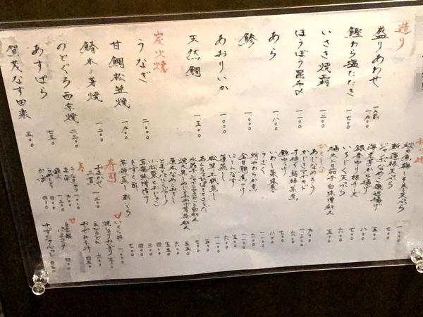 おすしと和食_はた中 (5)