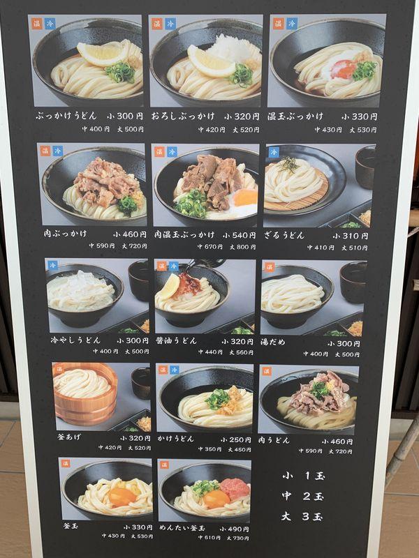 こがね製麺所 (2)