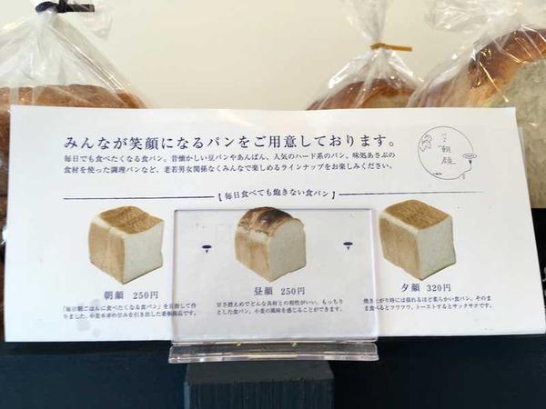 パンの朝顔 (8)