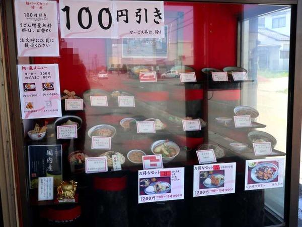 吉本製麺 嵐 (2)