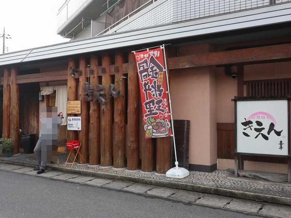 きえん (6)
