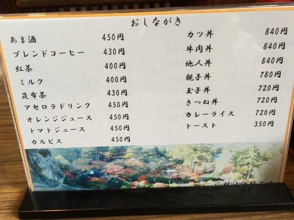 もみぢ (6)