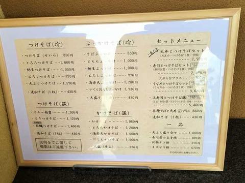 四季の寿司 立身