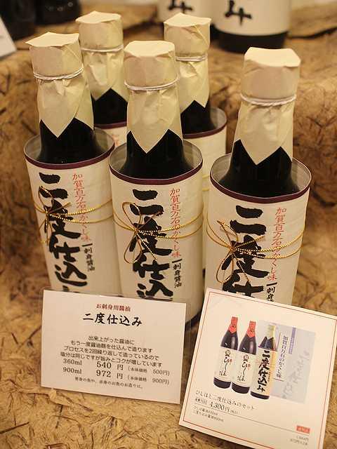 ヤマト醤油味噌 (2)