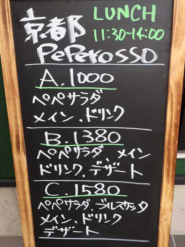京都ペペロッソ (2)