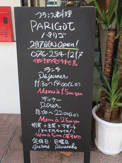 パリゴ (3)