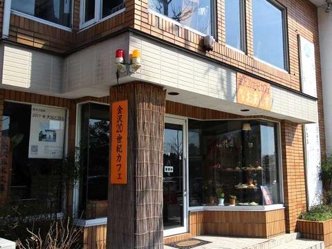 金沢20世紀カフェ