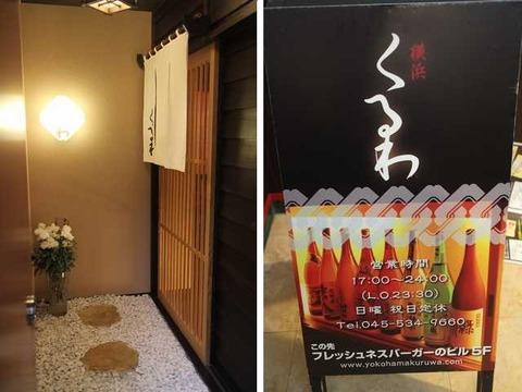 横浜くるわ (4)