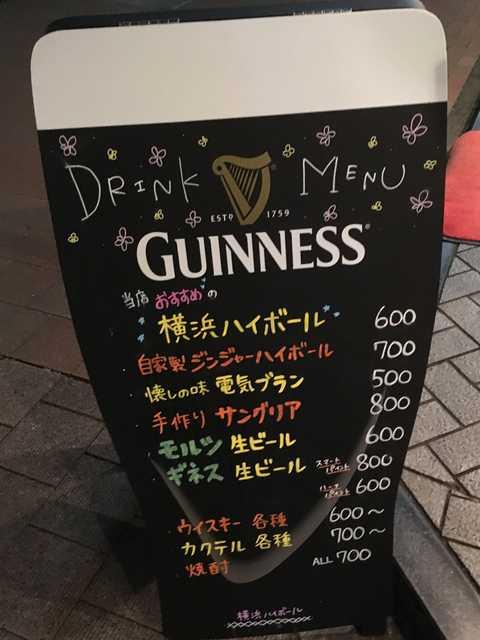 横浜ハイボール (2)