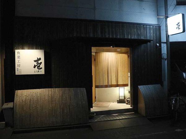 壱 (2)