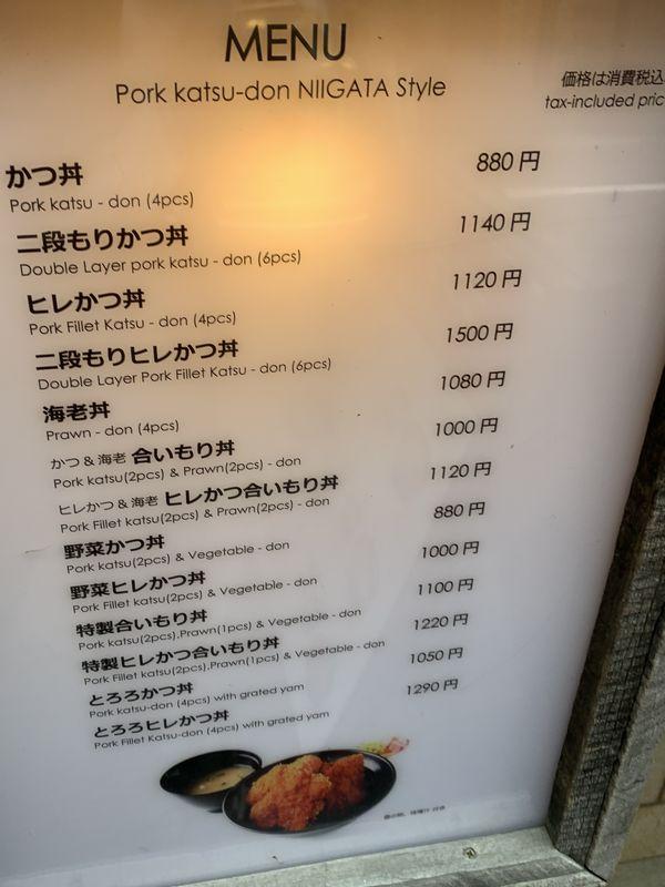 新潟カツ丼タレカツ (3)