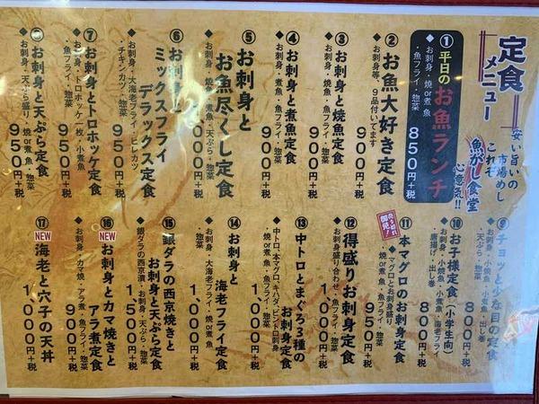 魚がし食堂 (5)
