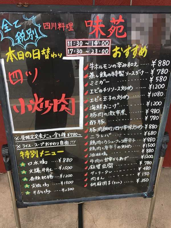 味苑 (2)