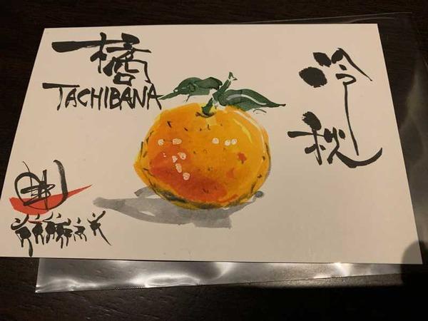 橘 (3)