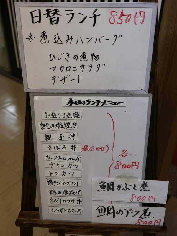 のと亭 (2)