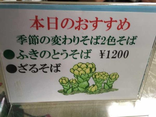 そば処 ほたる (3)
