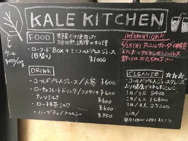 ケールキッチン (2)