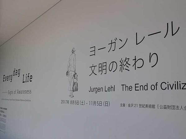 金沢21世紀美術館 (4)