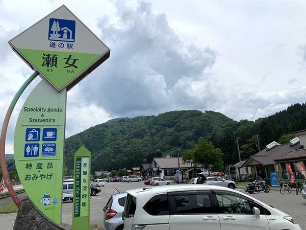 道の駅瀬女 (6)