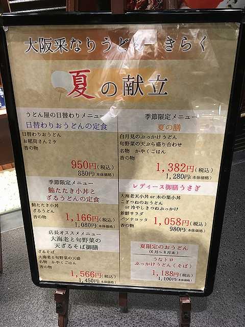 きらく (2)