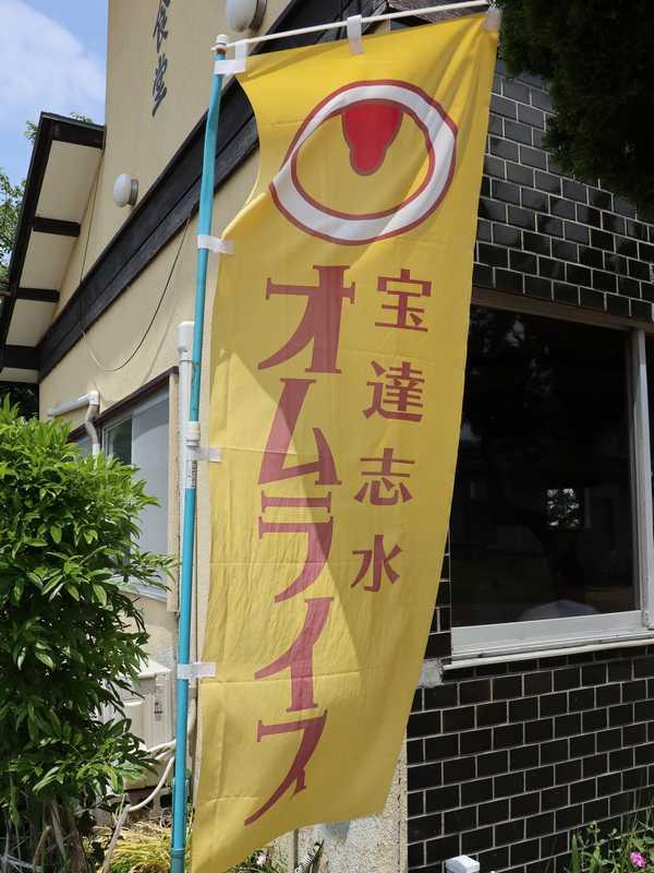 志お食堂 (2)