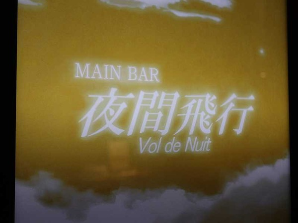 夜間飛行 (2)