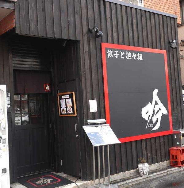 吟 (2)