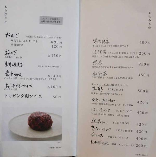 菓ふぇMURAKAMI (4)