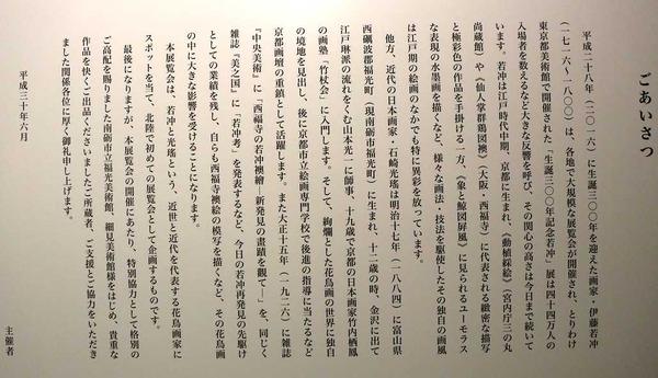 若冲と光瑤 (8)