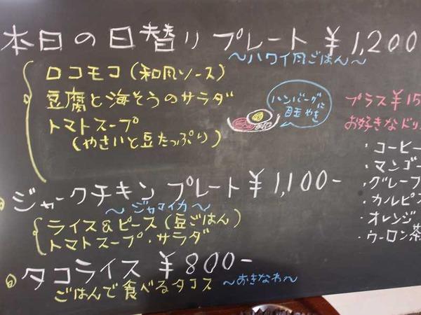はなくま食堂 (2)