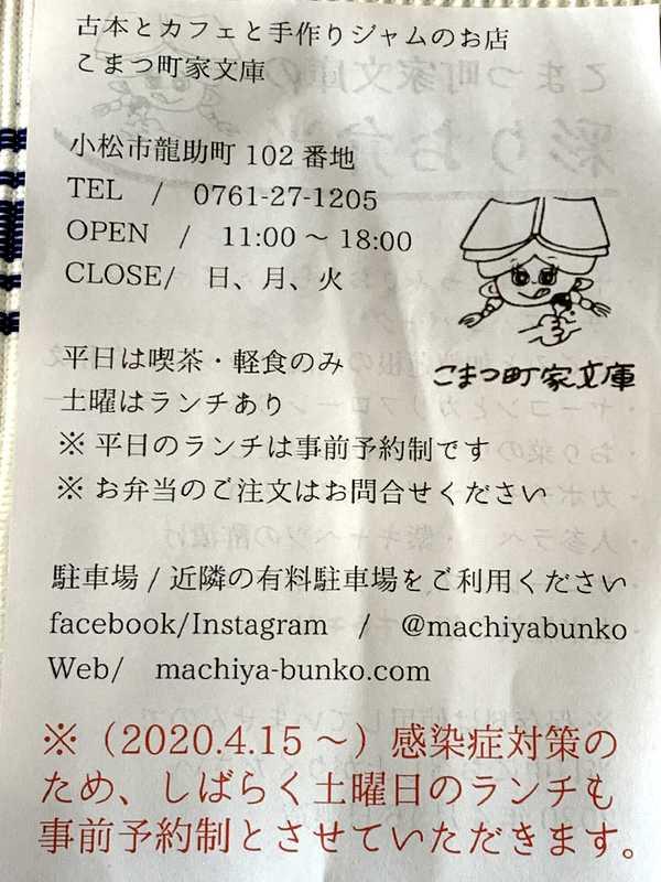 こまつ町家文庫 (13)