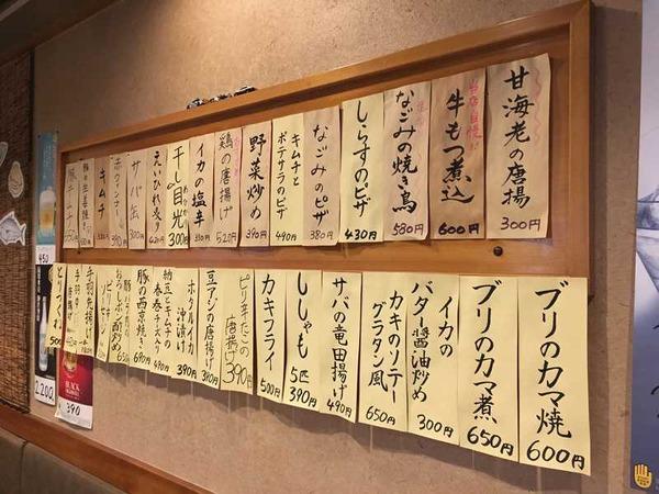 居酒屋なごみ (5)