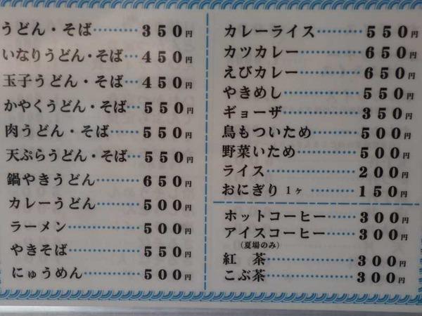 志お食堂 (5)