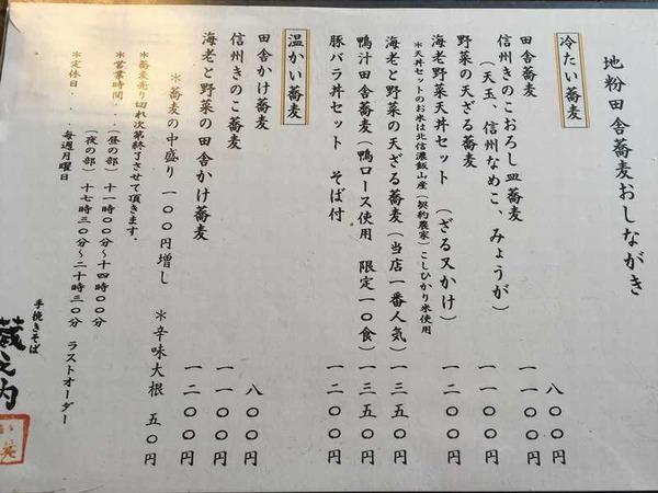 蔵之内 (3)