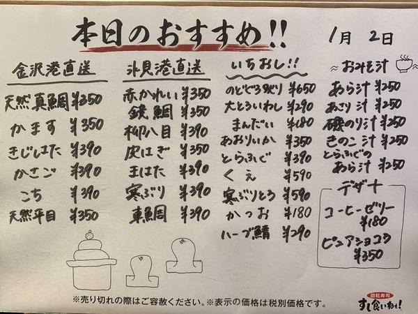 すし食いねぇ (3)