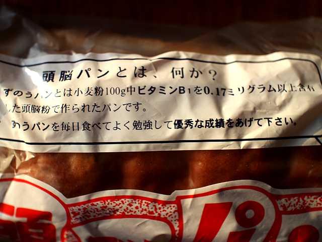 石川県民にとって昔懐かしい「頭...